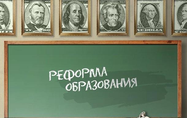 Реформа образования в Украине – новая трещина между США и Европой?