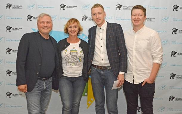 На фестивалі  Громадський проектор  в Миколаєві визначили кращі українські короткометражні фільми