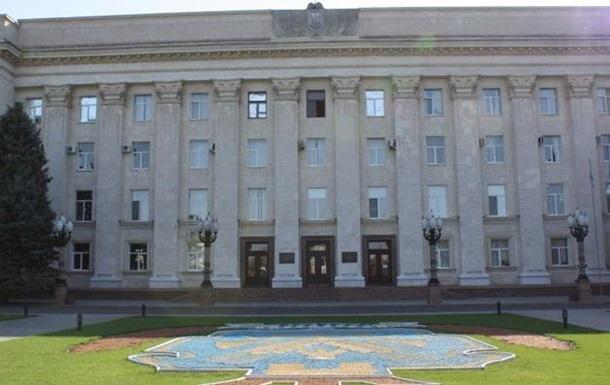 В Херсоне  заминировали  здание госадминистрации