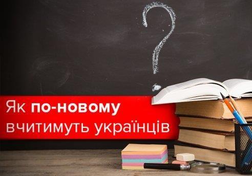 Новый закон об образовании: правда без мифов
