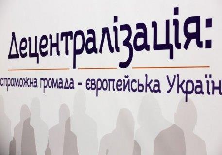 Объединенные громады Одесской области получат миллионы на развитие инфраструктур