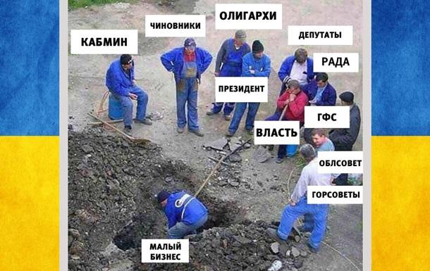 Украина НЕ Европа: почему власть игнорирует малый бизнес?
