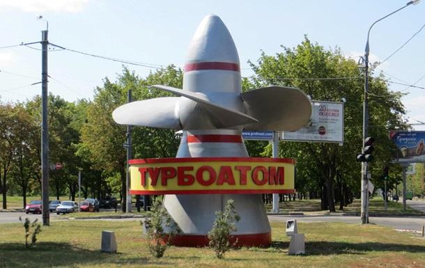 Гройсман Контрольный пакет акций Турбоатома будет у государства  Гройсман Контрольный пакет акций Турбоатома будет у государства