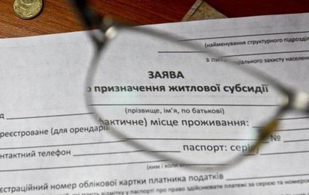 Оплата ЖКУ: как и где оформить субсидию в Украине