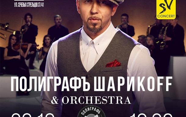ПОЛИГРАФ ШАРИКOFF and ORCHESTRA выступят в Киеве