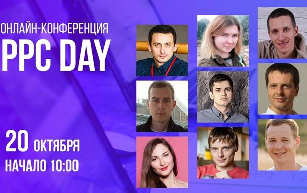 20 октября - главное событие по контекстной рекламе WebPromoExperts PPC Day