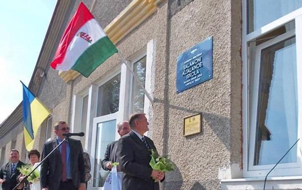 ЗМІ: Зі школи на Закарпатті зняли символи Угорщини