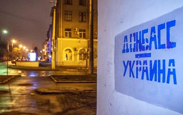 Статус Донбасса: ключевые положения пяти законопроектов