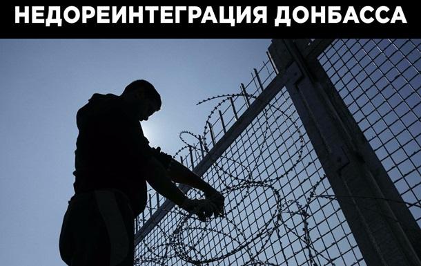 Недоинтеграция Донбасса