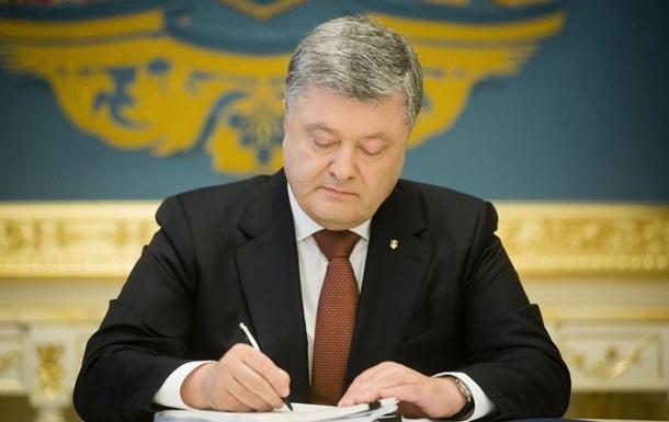 Президент подписал закон об особом статусе ОРДЛО