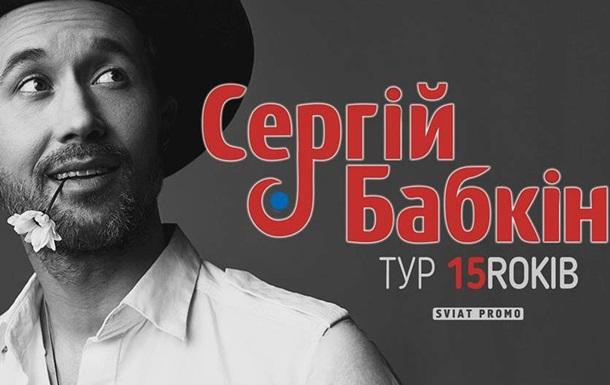 Концерт Бабкіна зірвали в Тернополі