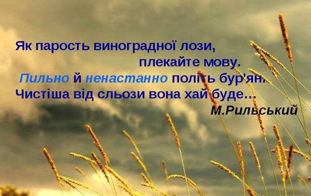 Я знаю українську мову і розраховую на перспективне майбутнє!