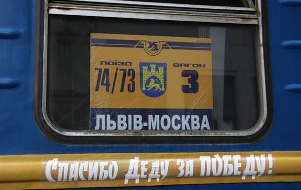 Поїзд «Львів – Москва» - «дивізії» їдуть на Москву