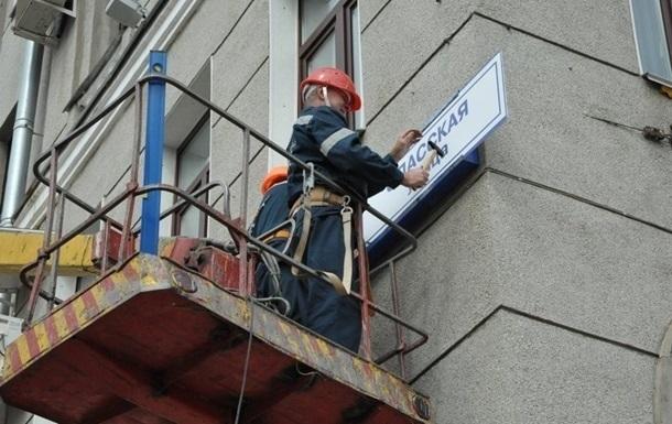 В Киеве переименовали улицы и переулки