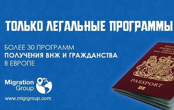 Самые востребованные и популярные паспорта Евросоюза