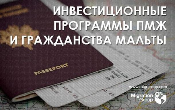 Покупка гражданства Мальты за инвестиции