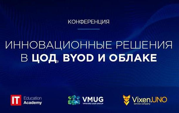 30 ноября 2017 в Киеве пройдет крупнейшая конференция на тему инноваций в ЦОД
