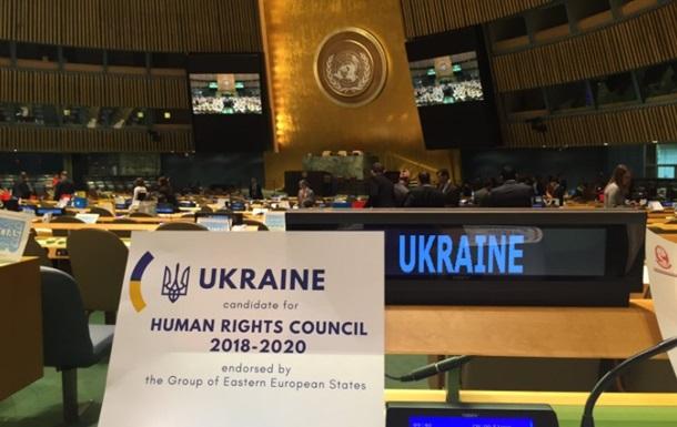 Україну обрали до Ради ООН із прав людини