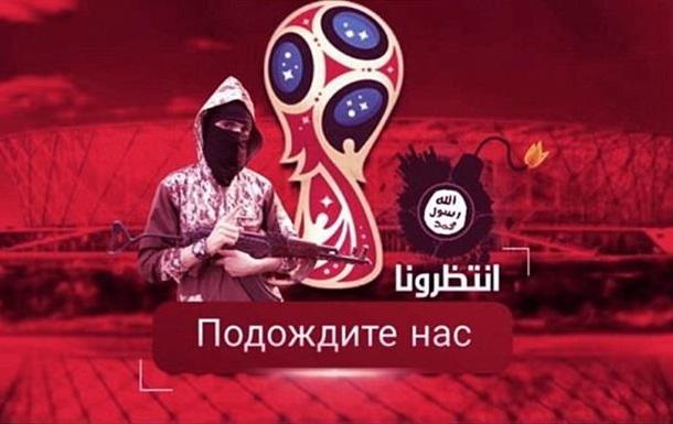 ИГИЛ обещает теракты на футбольном ЧМ-2018 в России