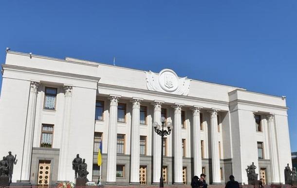 Рада відправила проекти про скасування недоторканності в КС