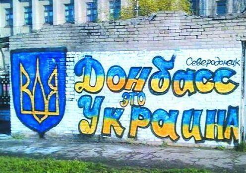 Врегулювання конфлікту на сході України: законодавчий аспект