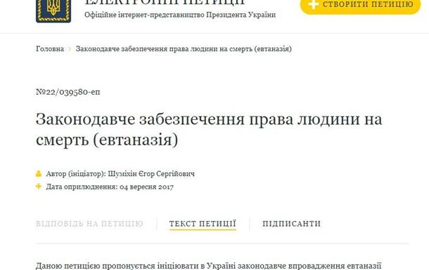 Петиция об эвтаназии