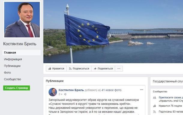 У запорожского губернатора новая страница в соцсети