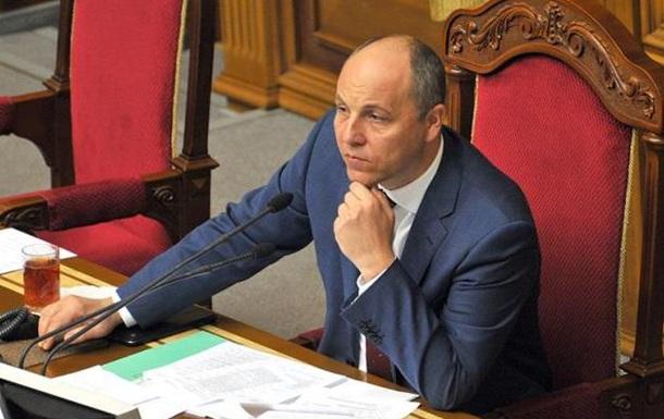 Парубий подписал закон о гастролях артистов из РФ
