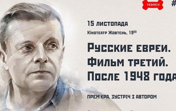 Леонид Парфенов представит в Киеве третью часть своего нового телепроекта