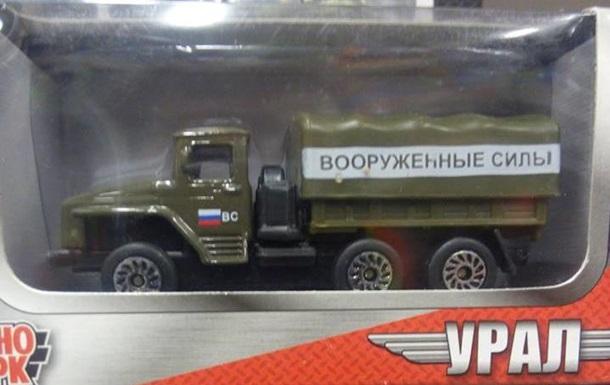 Гіпермаркет в Київській області продає іграшки з символікою РФ
