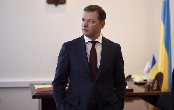 Ляшко: На Мосійчука могли зазіхати політичні опоненти