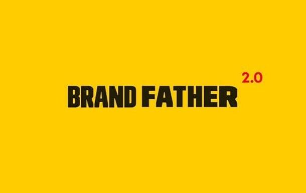 BRANDFATHER 2.0 – полезно всем, кто хочет создать сильный и красивый бренд