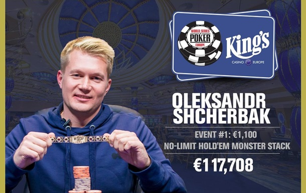 Украинец выиграл золотой браслет WSOPE