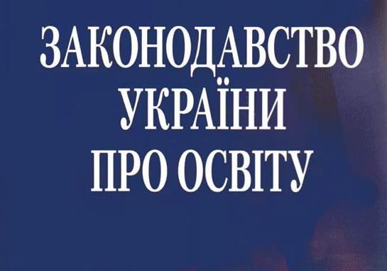 Польша, Венгрия и Румыния смирятся с украинским законом об образовании