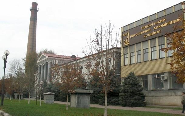 Продажу Запорожского алюминиевого комбината перенесли