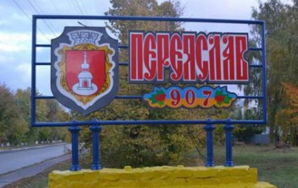 Переяслав-Хмельницкий решили переименовать