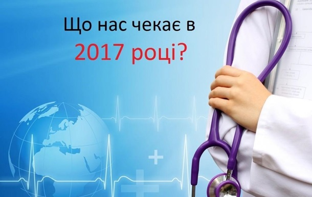 Медична реформа в 2017 році