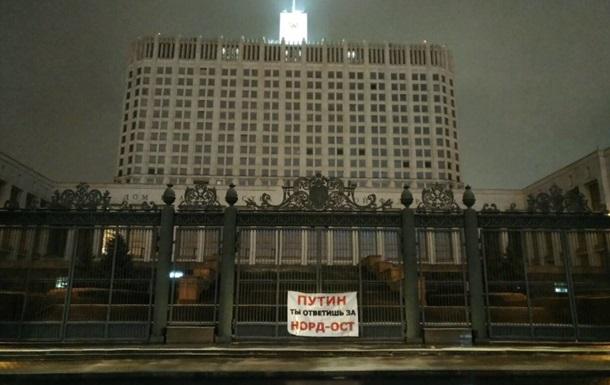 В Москве задержали активистов за баннер  Путин, ты ответишь за Норд-Ост