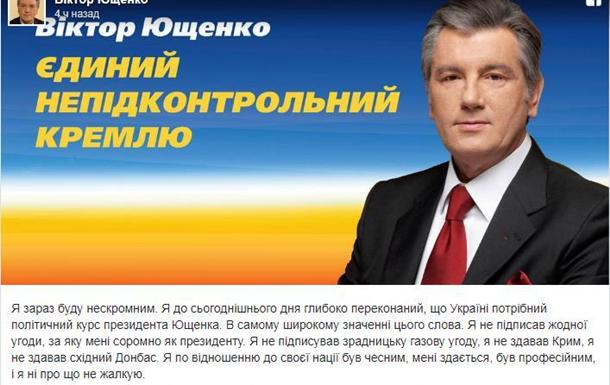 Возвращение Ющенко: на что надеется власть