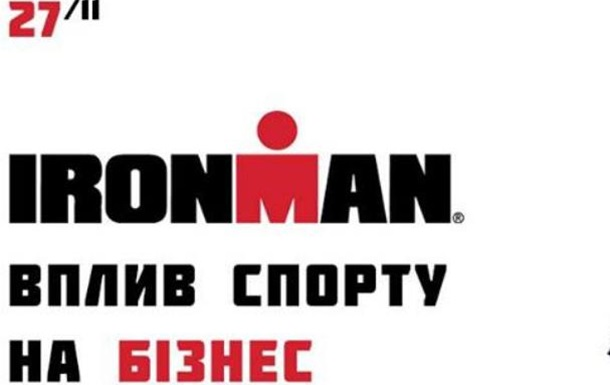 Спорт? Бізнес? А якщо... Ironman?