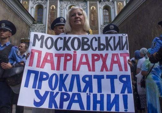 Доки ще буде тривати свавілля Московського патріархату?