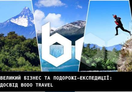 Bodo Travel – Experience: як встигнути все?