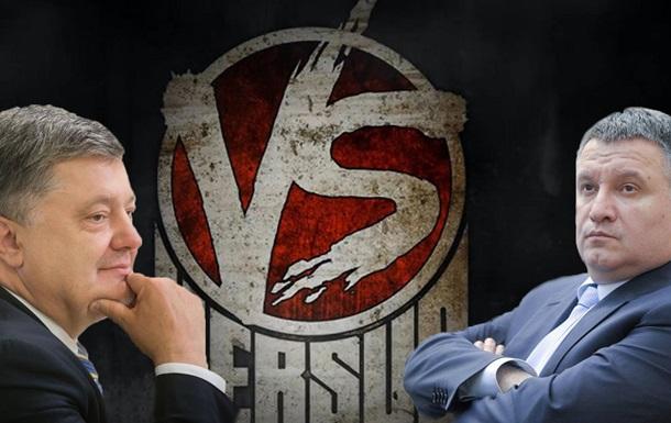 Кто кого: Порошенко vs Аваков