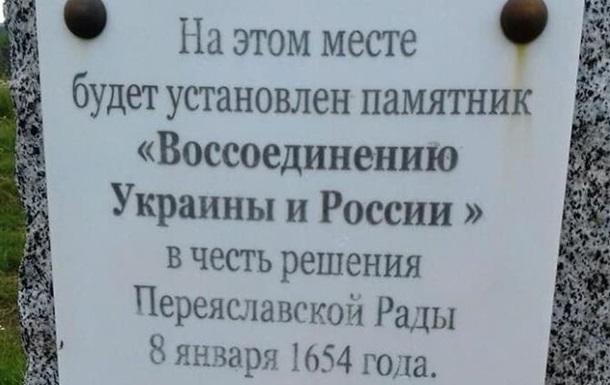 Снесенная памятная табличка в Харькове
