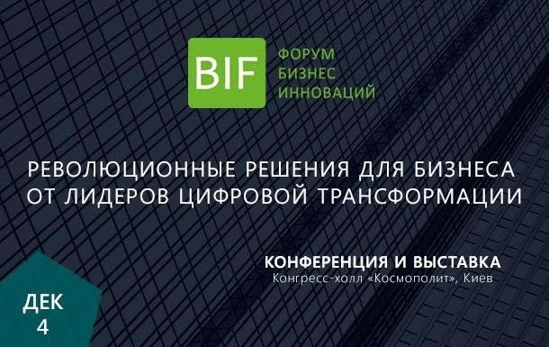 Нові технології змінюють роботу українських компаній вже сьогодні