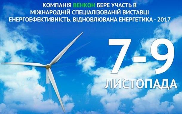 Виставка  Енергоефективність. Відновлювана енергетика - 2017