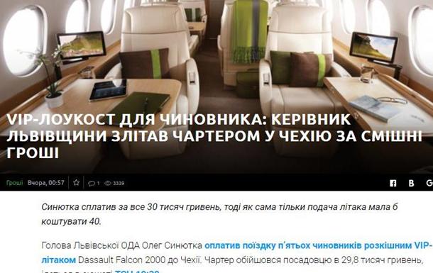 «Все можуть  королі» або як голова ЛОДА пан Синютка в Чехію літав!