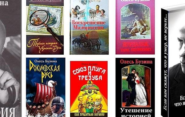 В Лукьяновском СИЗО Киева открылись первые Бузиновские чтения