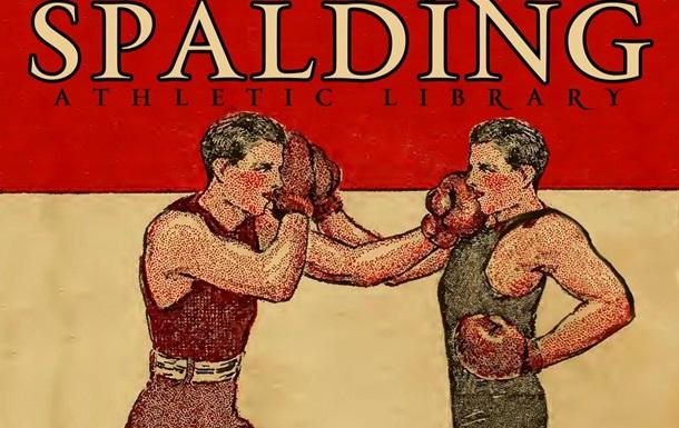 «Бокс. Правила бокса». Атлетическая библиотека Спалдинг