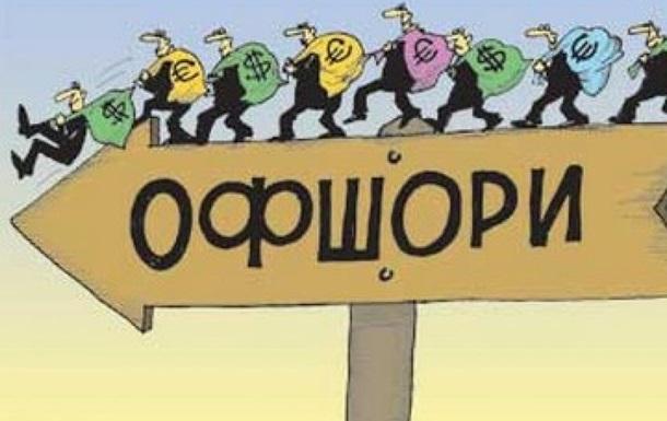 Олігархи сховали в офшорах майже 8 трільйонів євро